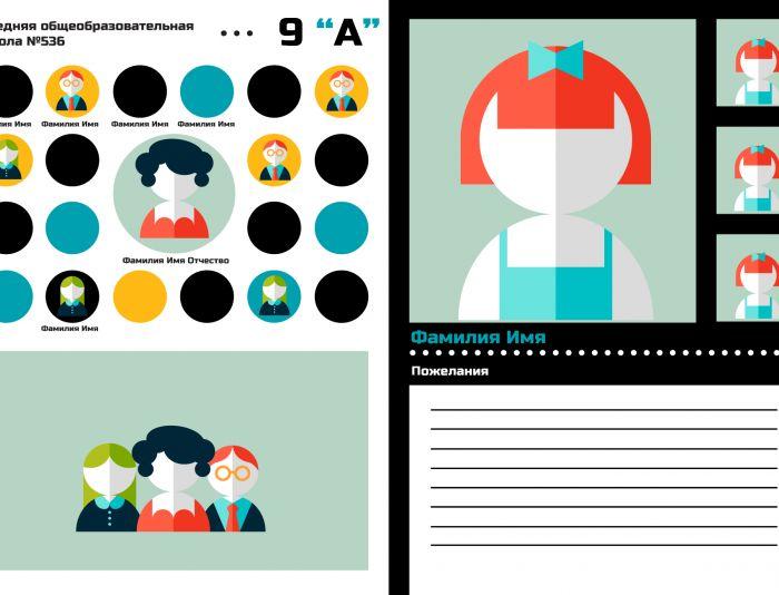 Дизайн макета для выпускного альбома - дизайнер MonRoxie