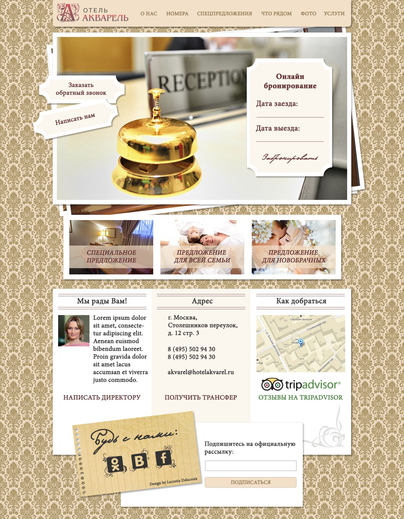 Дизайн сайта отеля - дизайнер DeLucr