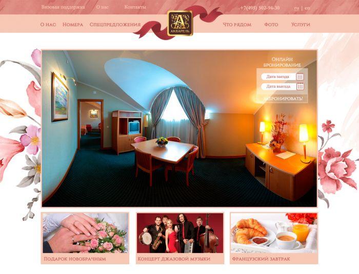 Дизайн сайта отеля - дизайнер ellegansta