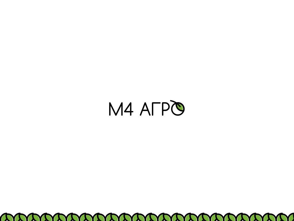 Логотип для M4 АГРО - Российские фрукты - дизайнер kos888