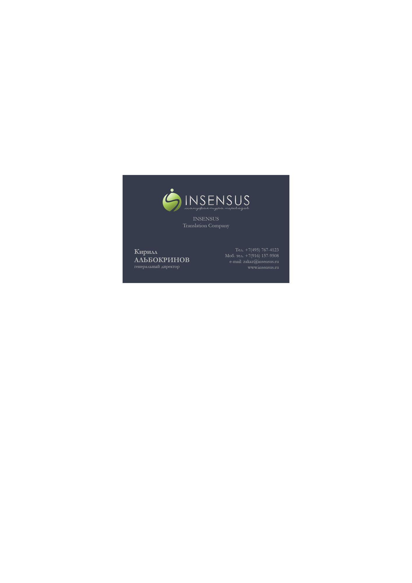 Лого и ФС для переводческой компании - дизайнер Paroda