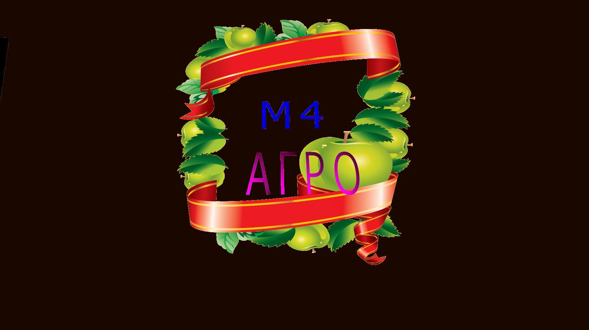 Логотип для M4 АГРО - Российские фрукты - дизайнер QAZWS2