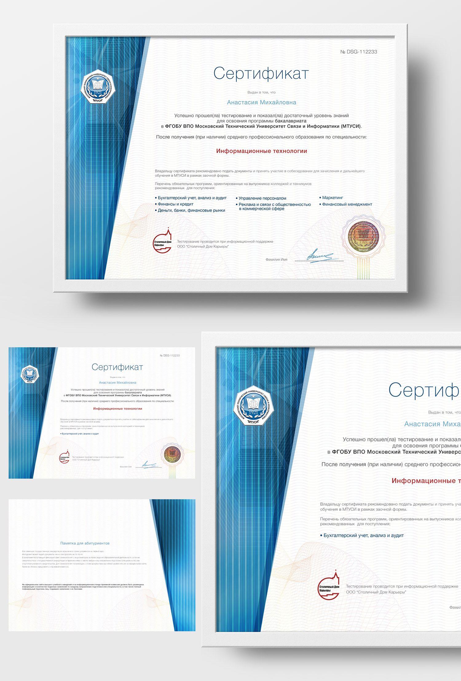 Сертификат для университета МТУСИ - дизайнер caffein