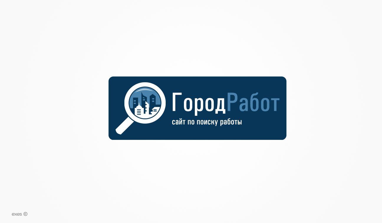 Логотип для сайта GorodRabot.ru - дизайнер exes_19