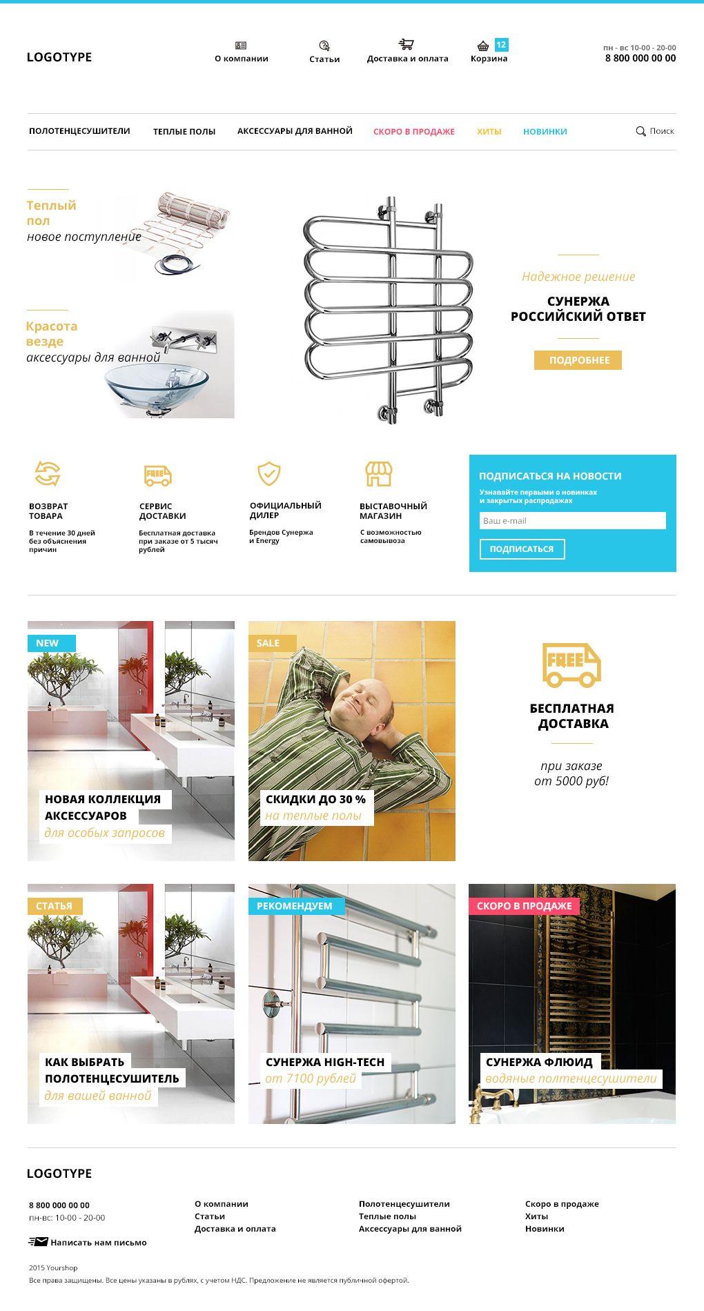 Дизайн магазина по продаже полотенцесушителей  - дизайнер AlexandrBunkov