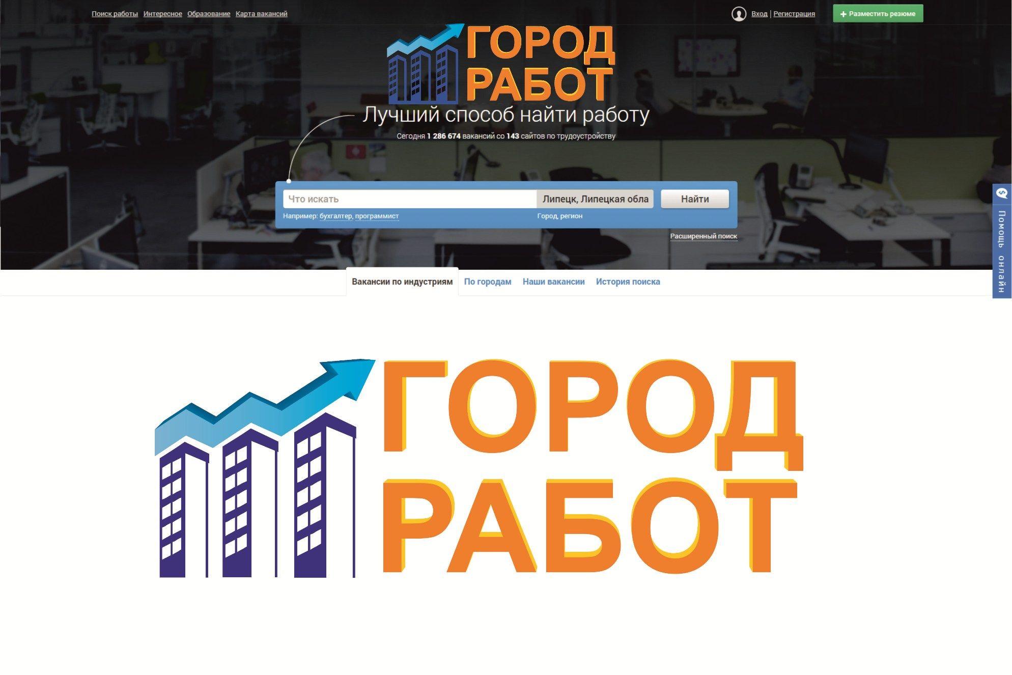 Логотип для сайта GorodRabot.ru - дизайнер Emmber