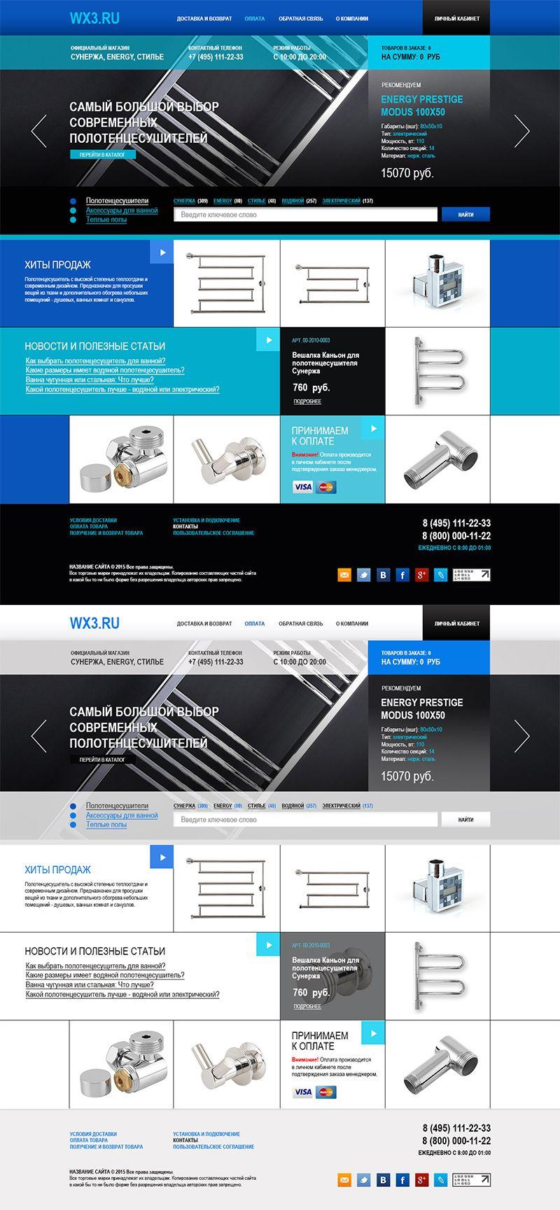 Дизайн магазина по продаже полотенцесушителей  - дизайнер icametolive