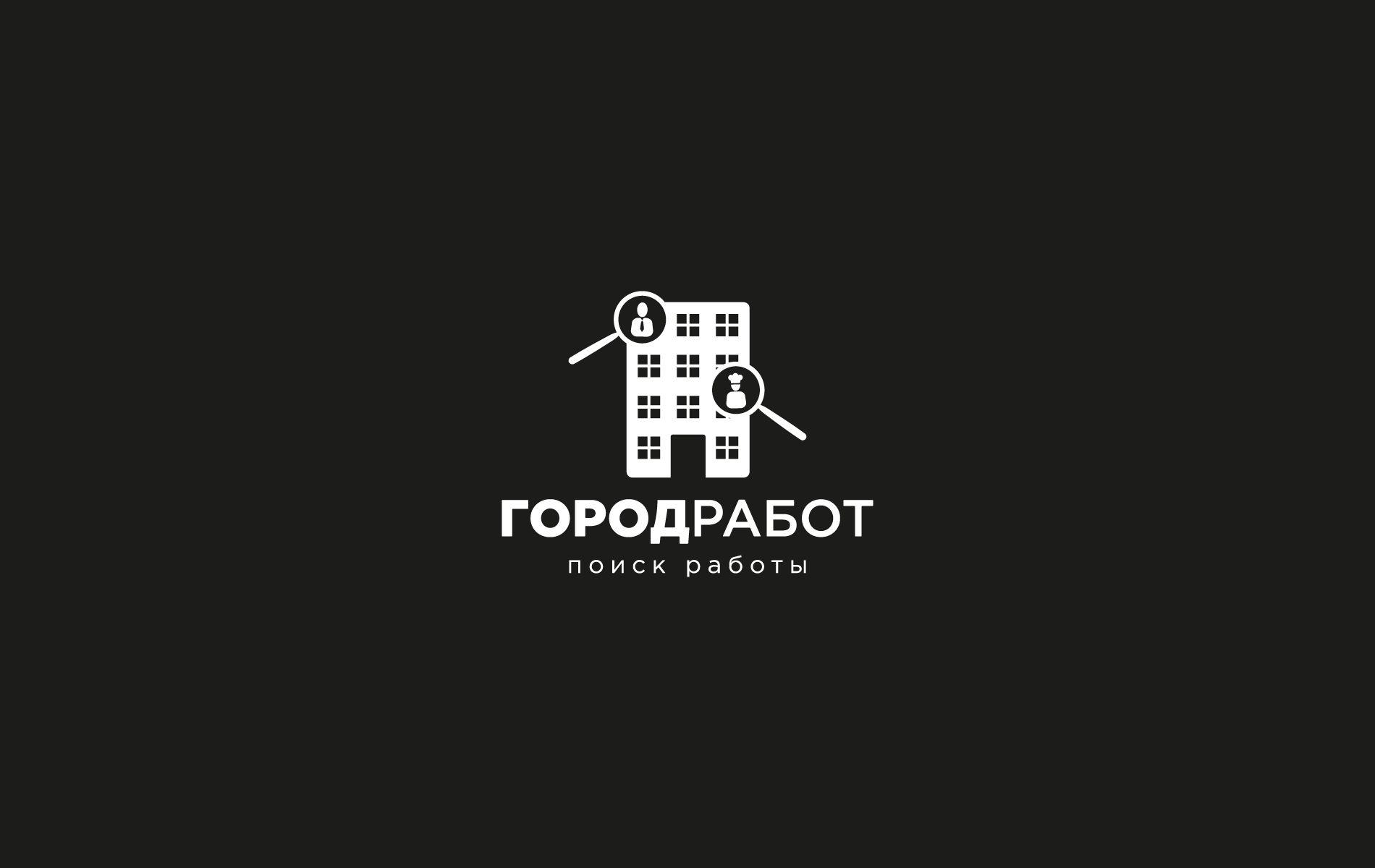 Логотип для сайта GorodRabot.ru - дизайнер Maslaev