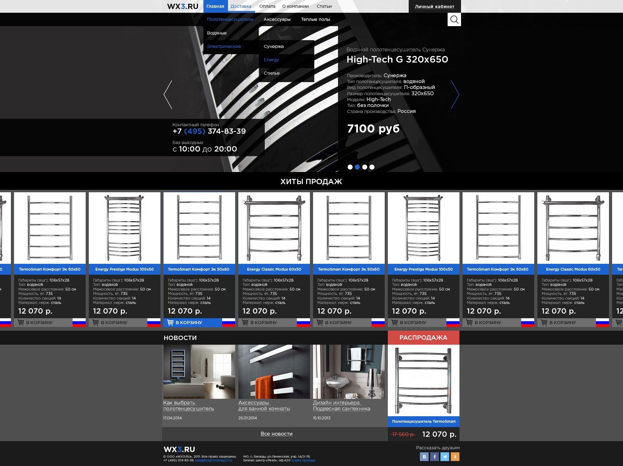 Дизайн магазина по продаже полотенцесушителей  - дизайнер Psynovel