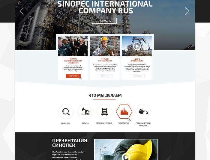 Дизайн сайта нефтехимической компании - дизайнер melyacrimea
