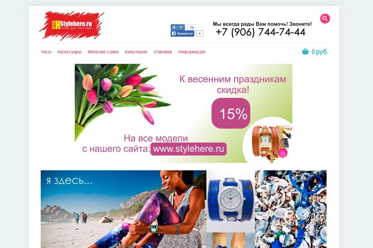 Логотип для интернет-магазина stylehere.ru - дизайнер nshalaev