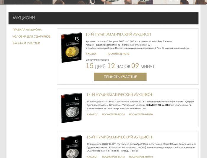 Аукцион монет