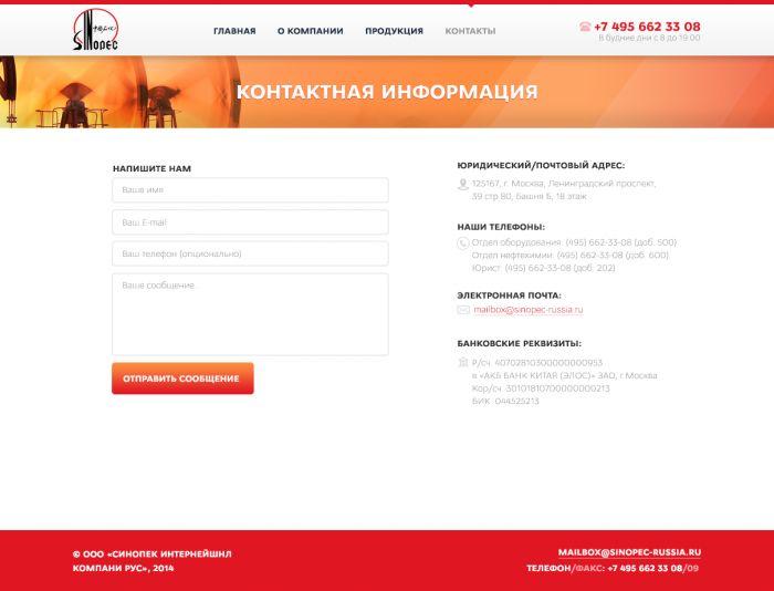 Дизайн сайта нефтехимической компании - дизайнер relaxing