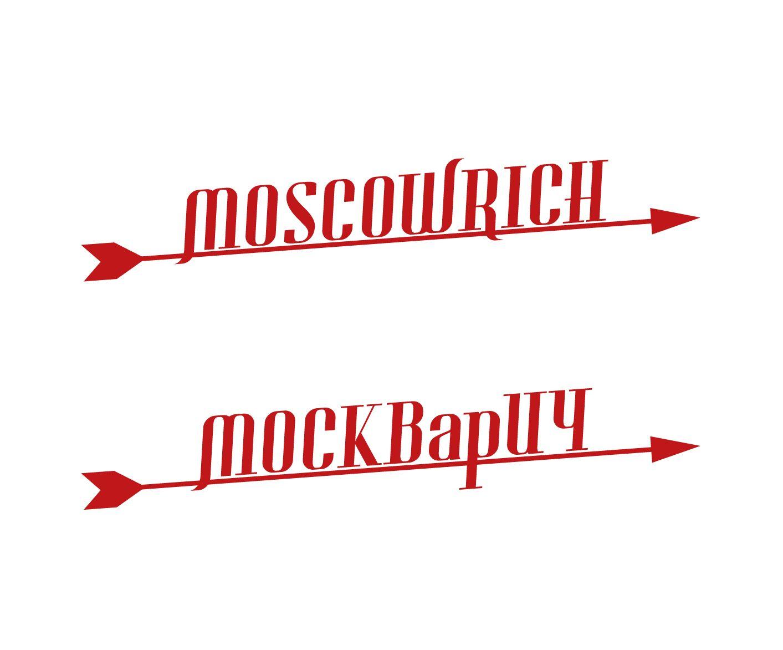 Логотип для бренда одежды (без ФС) - дизайнер nadva