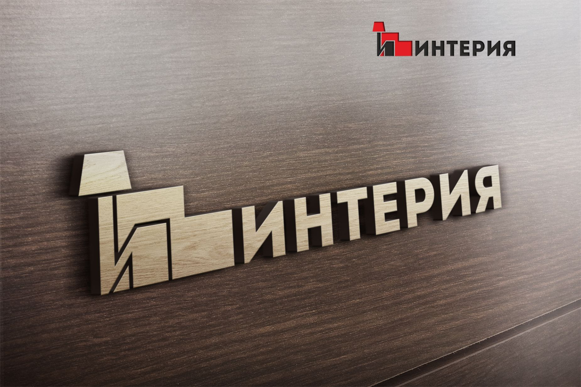 Логотип мебельной компании - дизайнер markosov