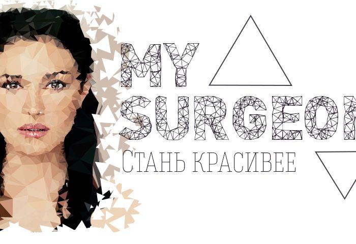 Обновление логотипа MySurgeon.ru - дизайнер SirinGamayun