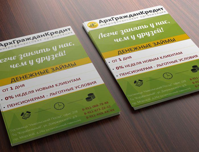 Разработка дизайна рекламной листовки - дизайнер Venter