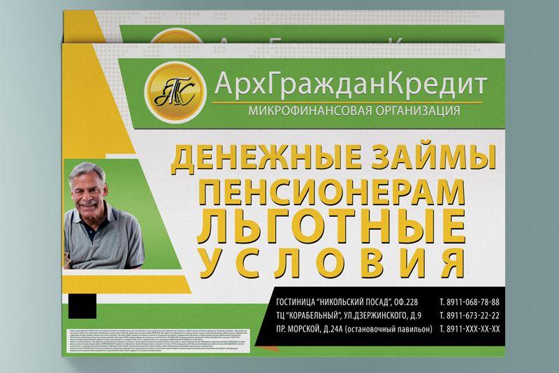 Разработка дизайна рекламной листовки - дизайнер DennisV