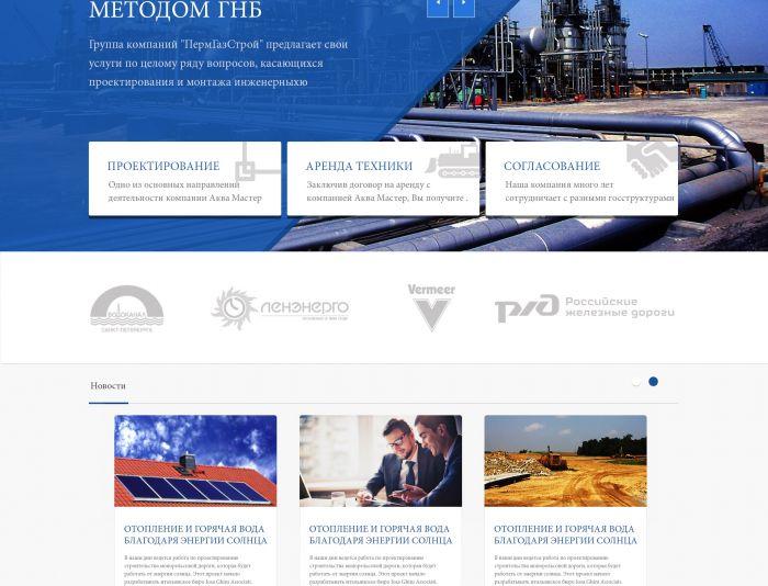 Дизайн корп. сайта - строительство газопроводов - дизайнер GXeCo