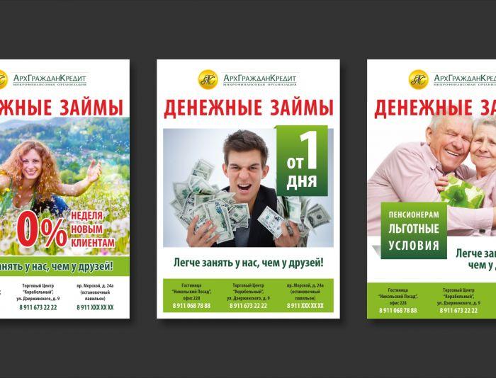 Разработка дизайна рекламной листовки - дизайнер Anibas