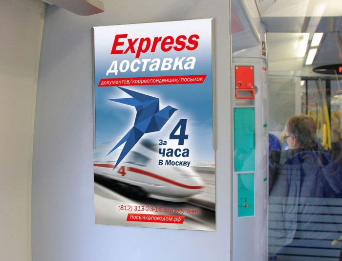 Баннер/стикер реклама экспресс-доставки документов - дизайнер Mara_666