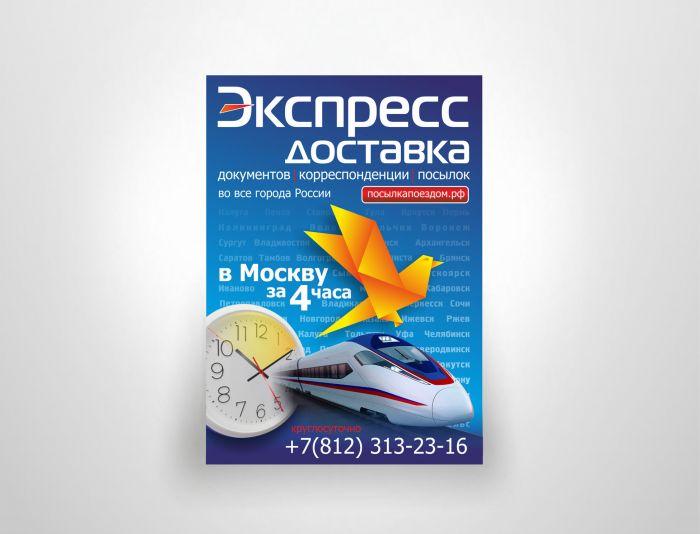 Баннер/стикер реклама экспресс-доставки документов - дизайнер S_LV