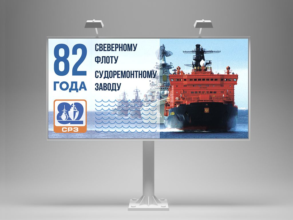Дизайн баннера для билборда - дизайнер kuchupen