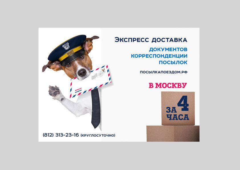 Баннер/стикер реклама экспресс-доставки документов - дизайнер TanOK1