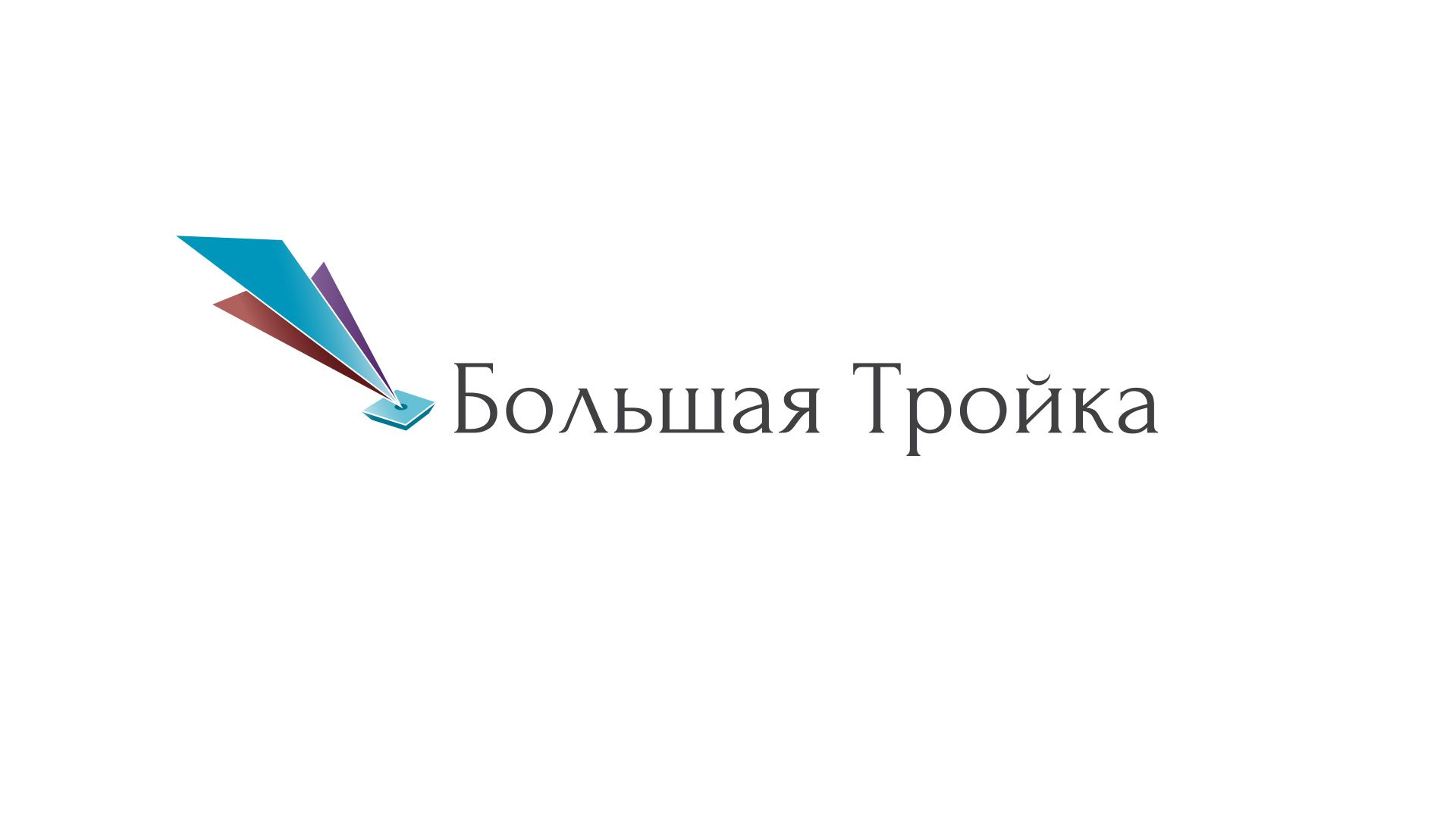 Логотип инновационной компании Большая Тройка - дизайнер Desinger