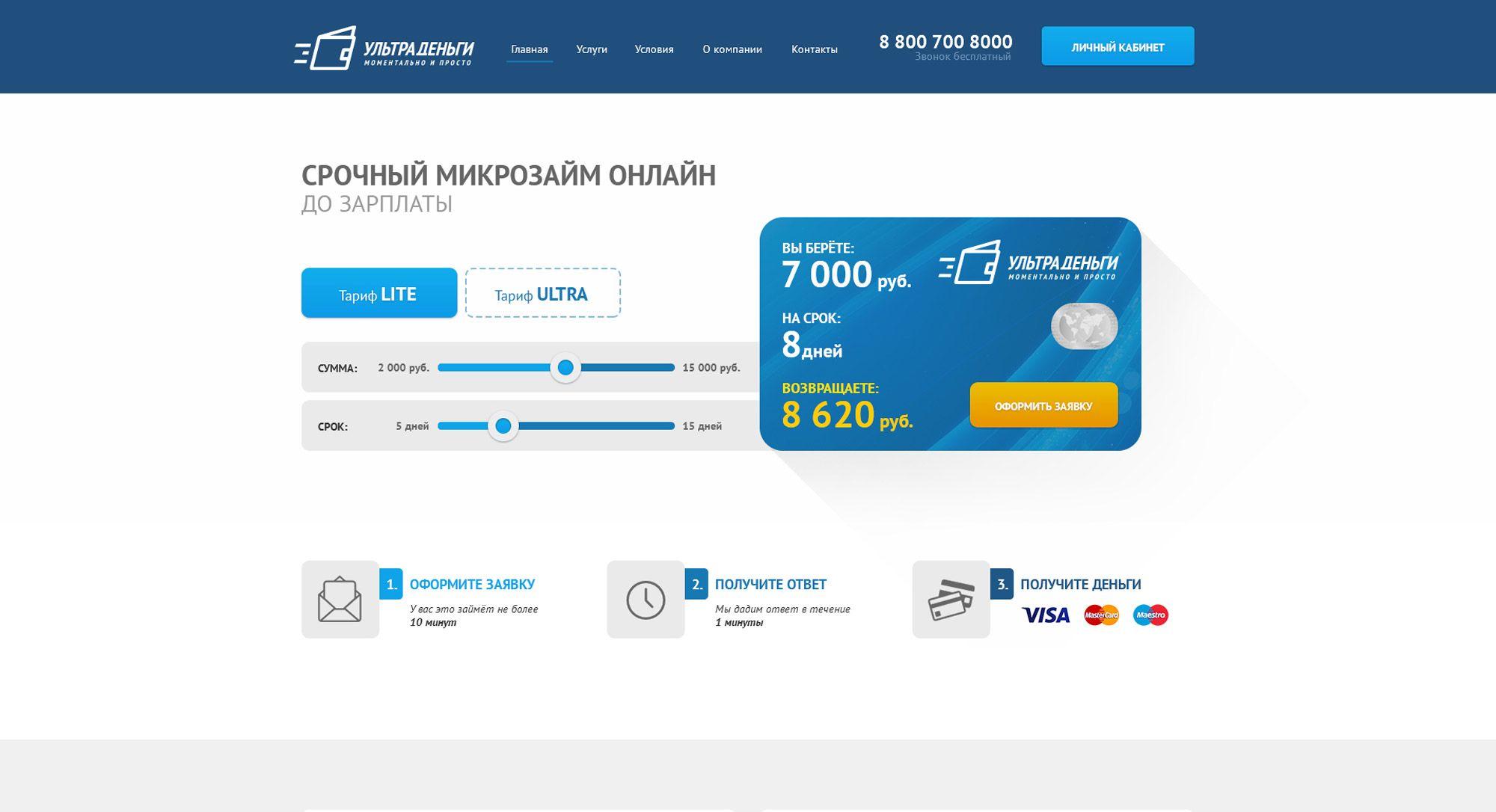 Логотип для сайта МФО ultra-dengi.ru - дизайнер Alphir