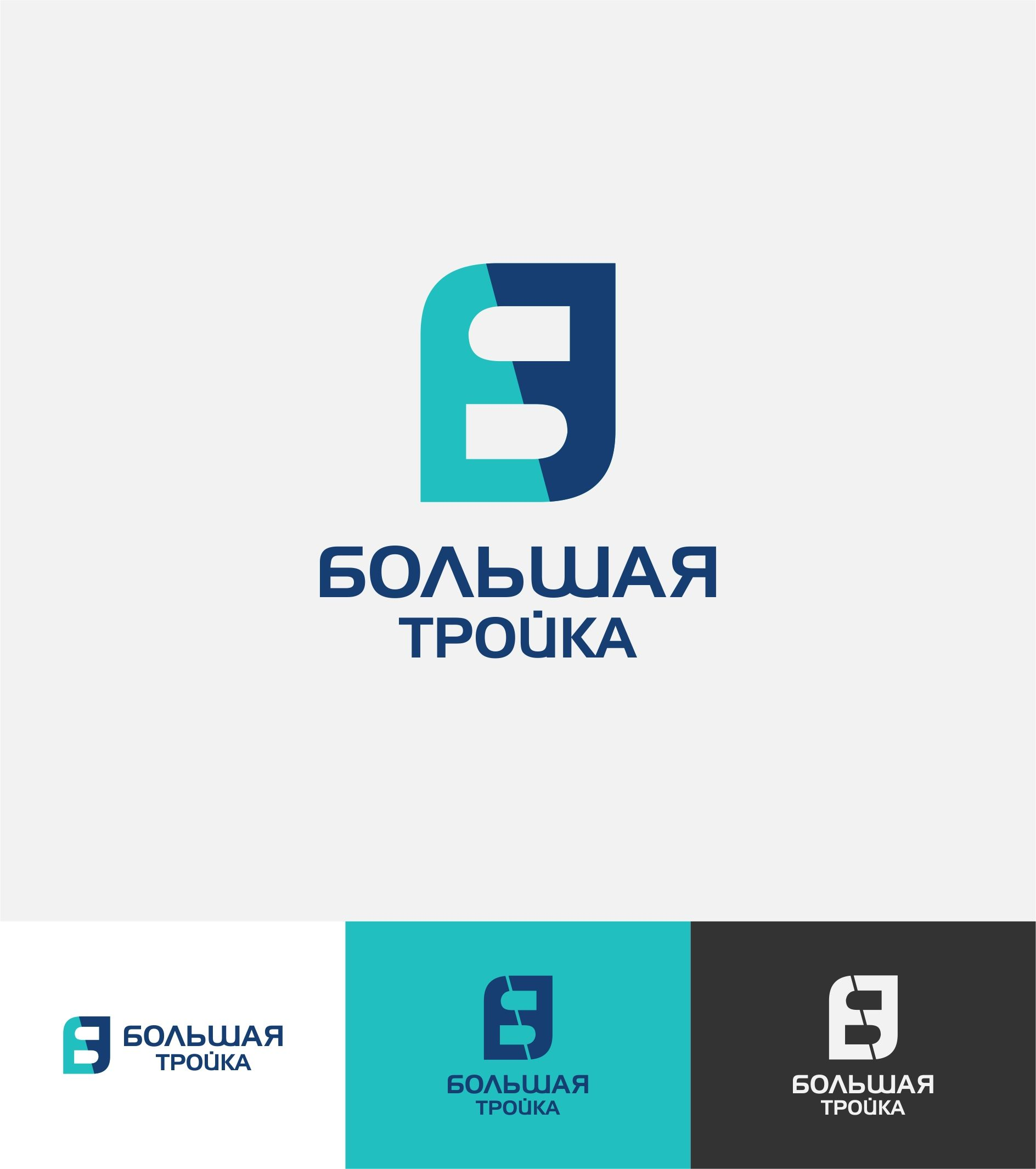 Логотип инновационной компании Большая Тройка - дизайнер impulse