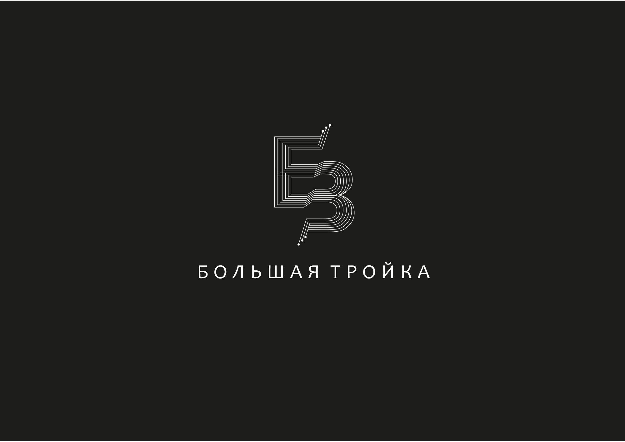 Логотип инновационной компании Большая Тройка - дизайнер indus-v-v
