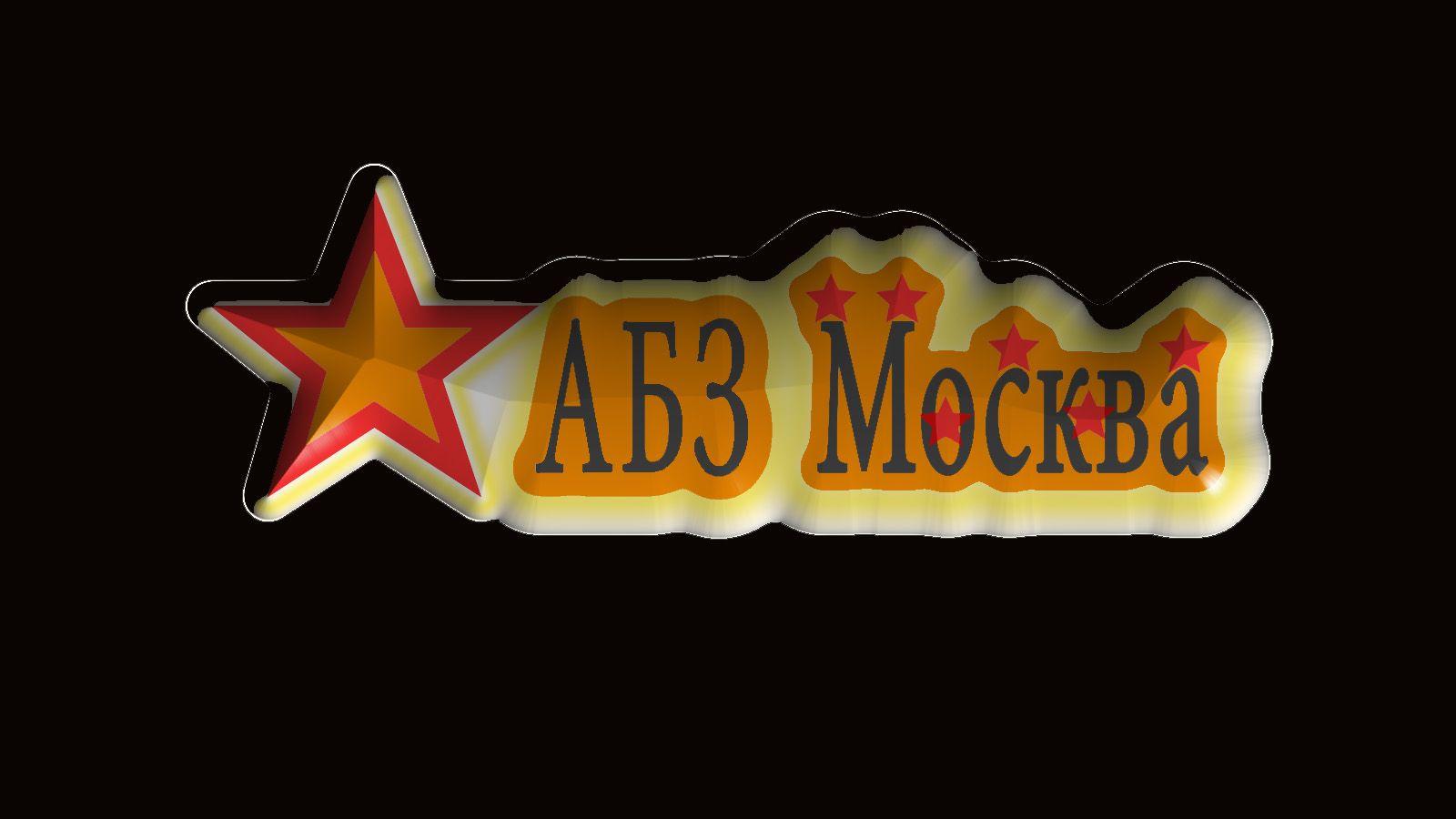 Логотип компании-производителя асфальта - дизайнер dwetu