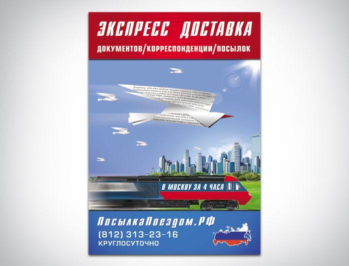 Баннер/стикер реклама экспресс-доставки документов - дизайнер GoldenIris