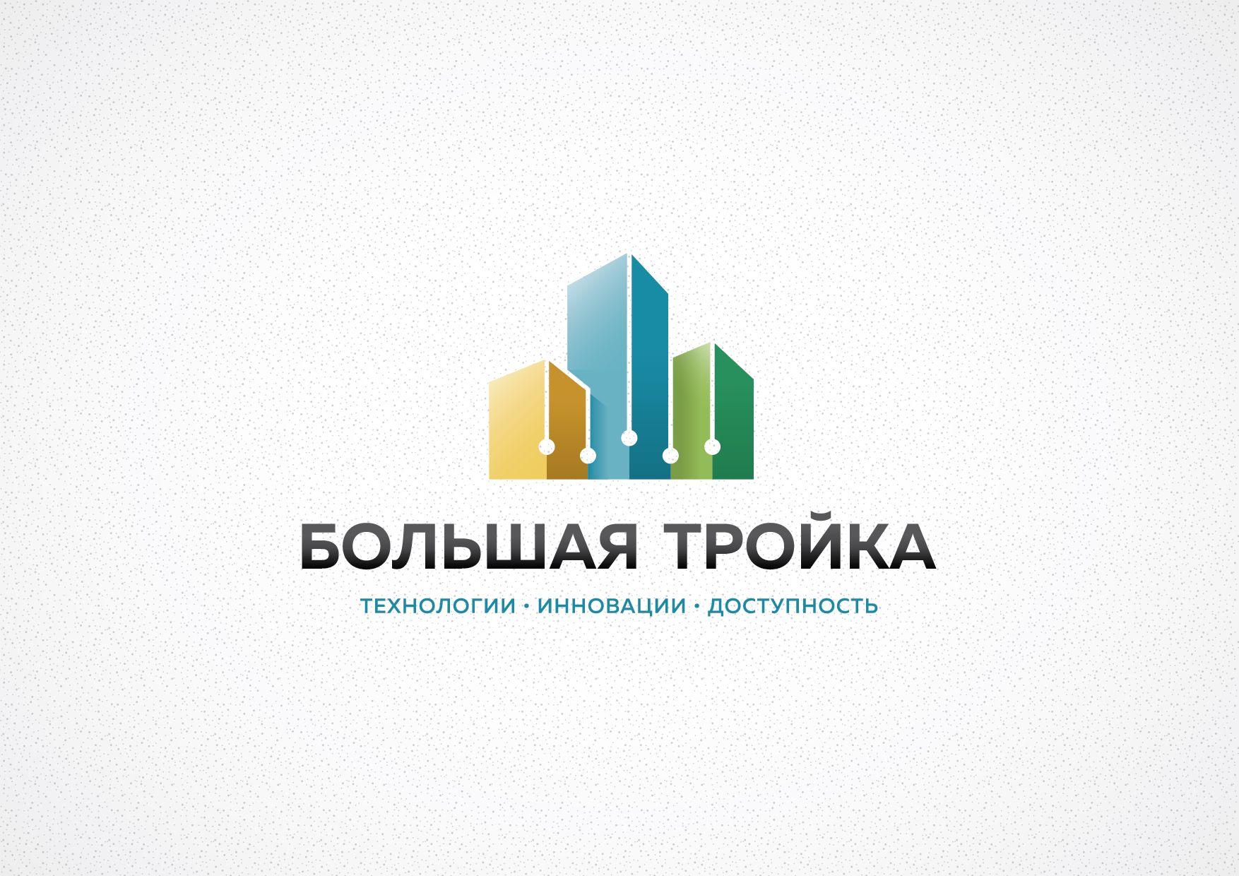 Логотип инновационной компании Большая Тройка - дизайнер grrssn