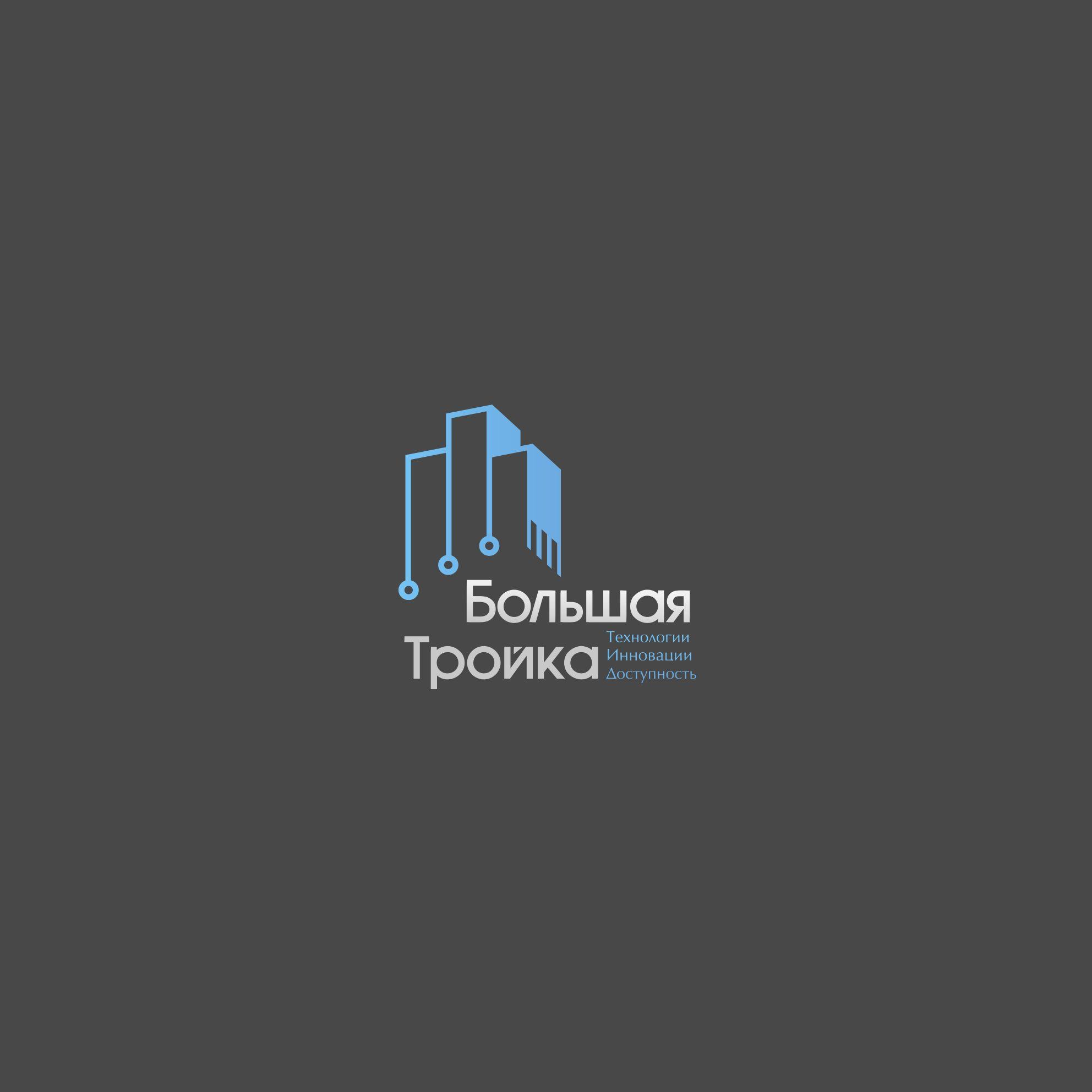 Логотип инновационной компании Большая Тройка - дизайнер mkravchenko
