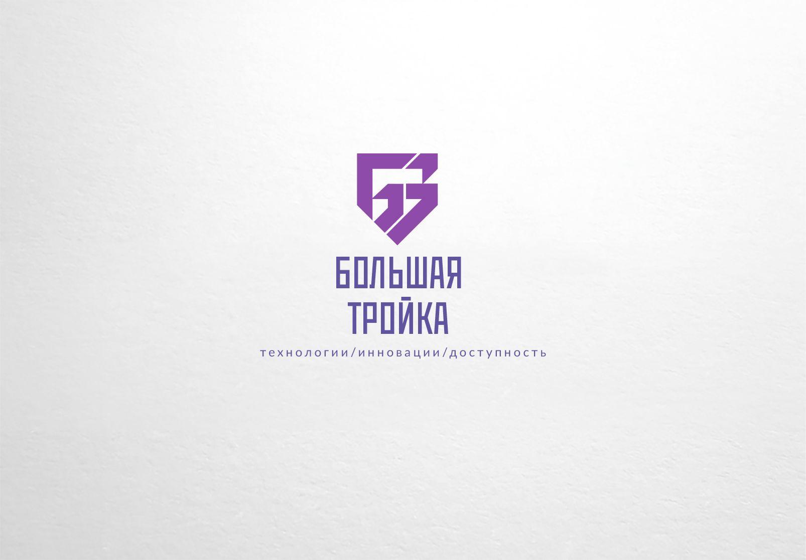 Логотип инновационной компании Большая Тройка - дизайнер dron55
