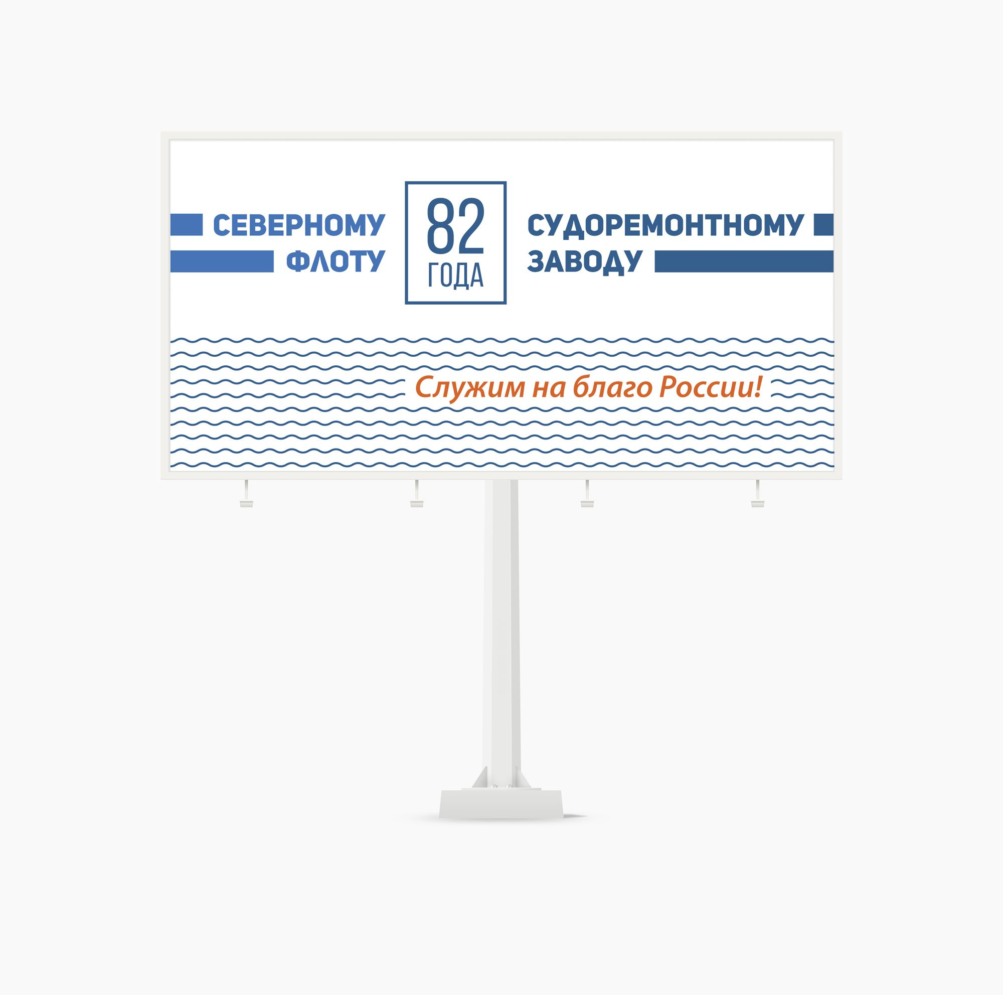 Дизайн баннера для билборда - дизайнер Rebus1357