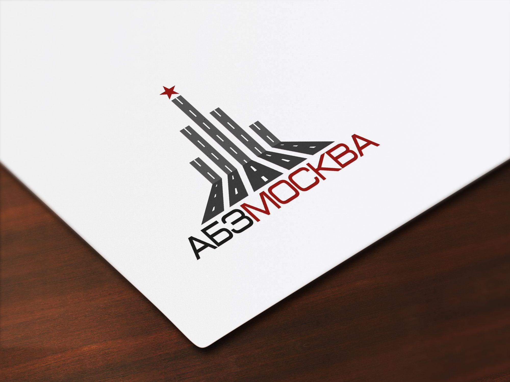 Логотип компании-производителя асфальта - дизайнер veli4k0