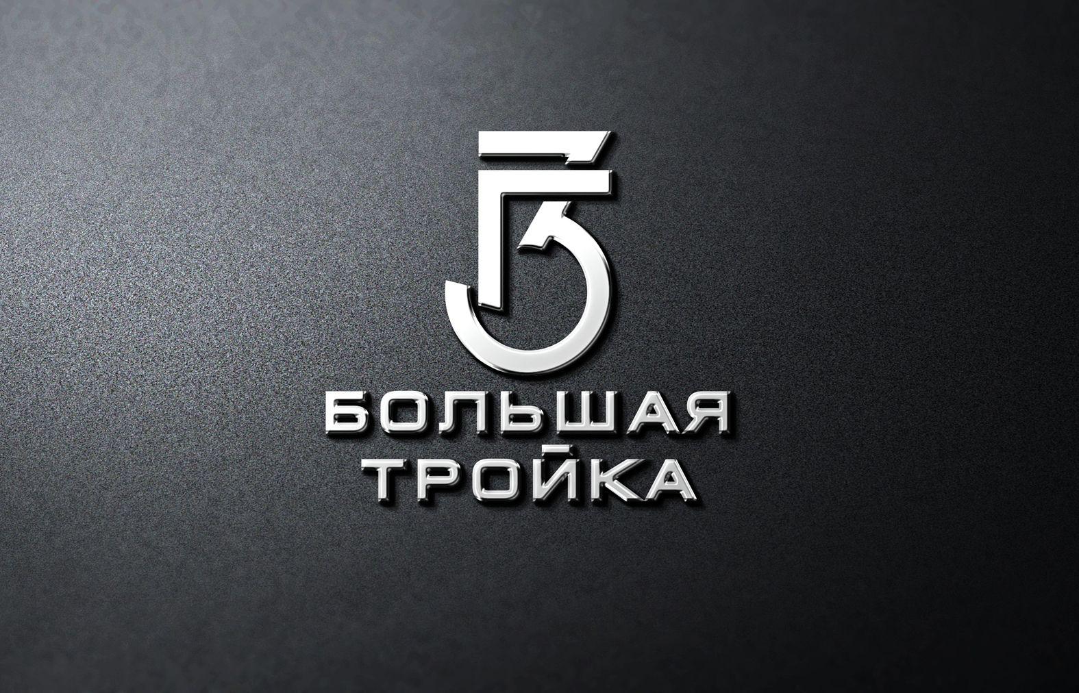 Логотип инновационной компании Большая Тройка - дизайнер art-valeri