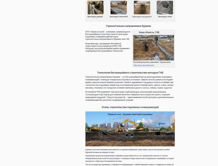Дизайн корп. сайта - строительство газопроводов - дизайнер Mihail-L