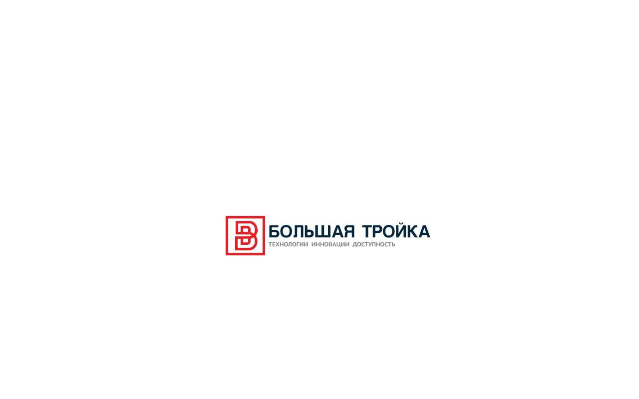 Логотип инновационной компании Большая Тройка - дизайнер INCEPTION