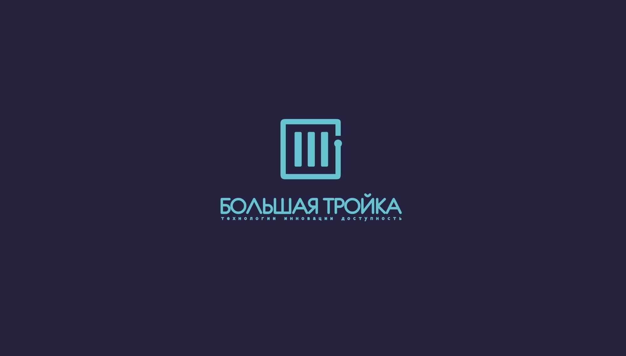 Логотип инновационной компании Большая Тройка - дизайнер markosov