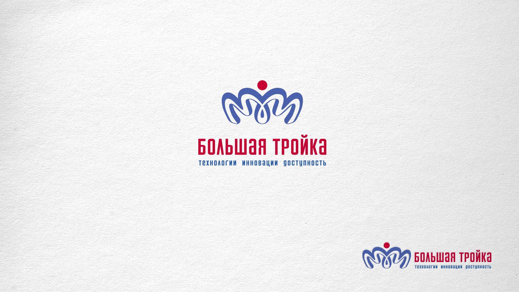 Логотип инновационной компании Большая Тройка - дизайнер andblin61