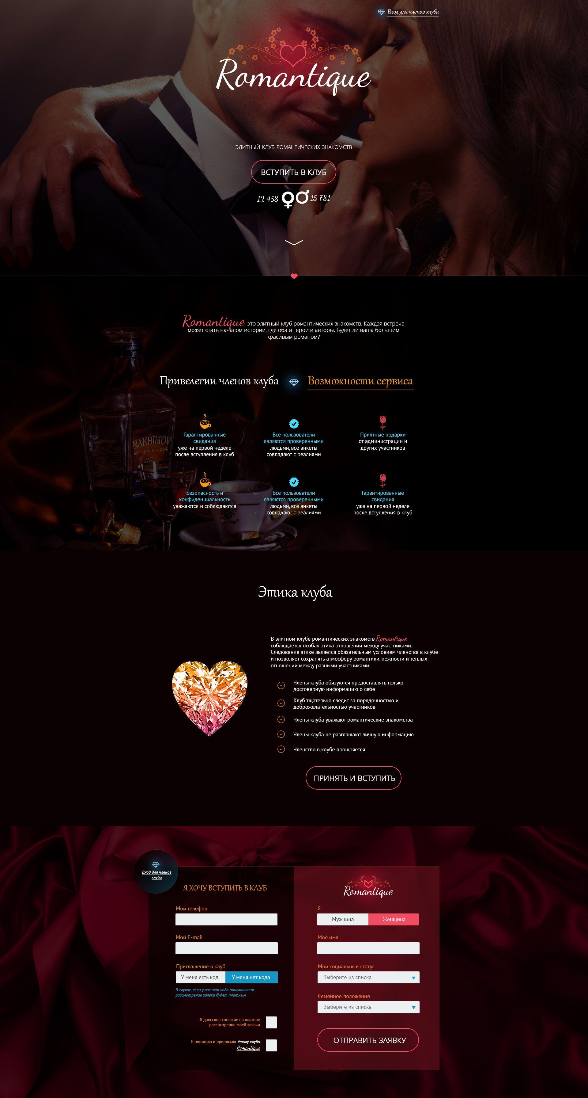 Лэндинг для romantique - дизайнер Enotyaka