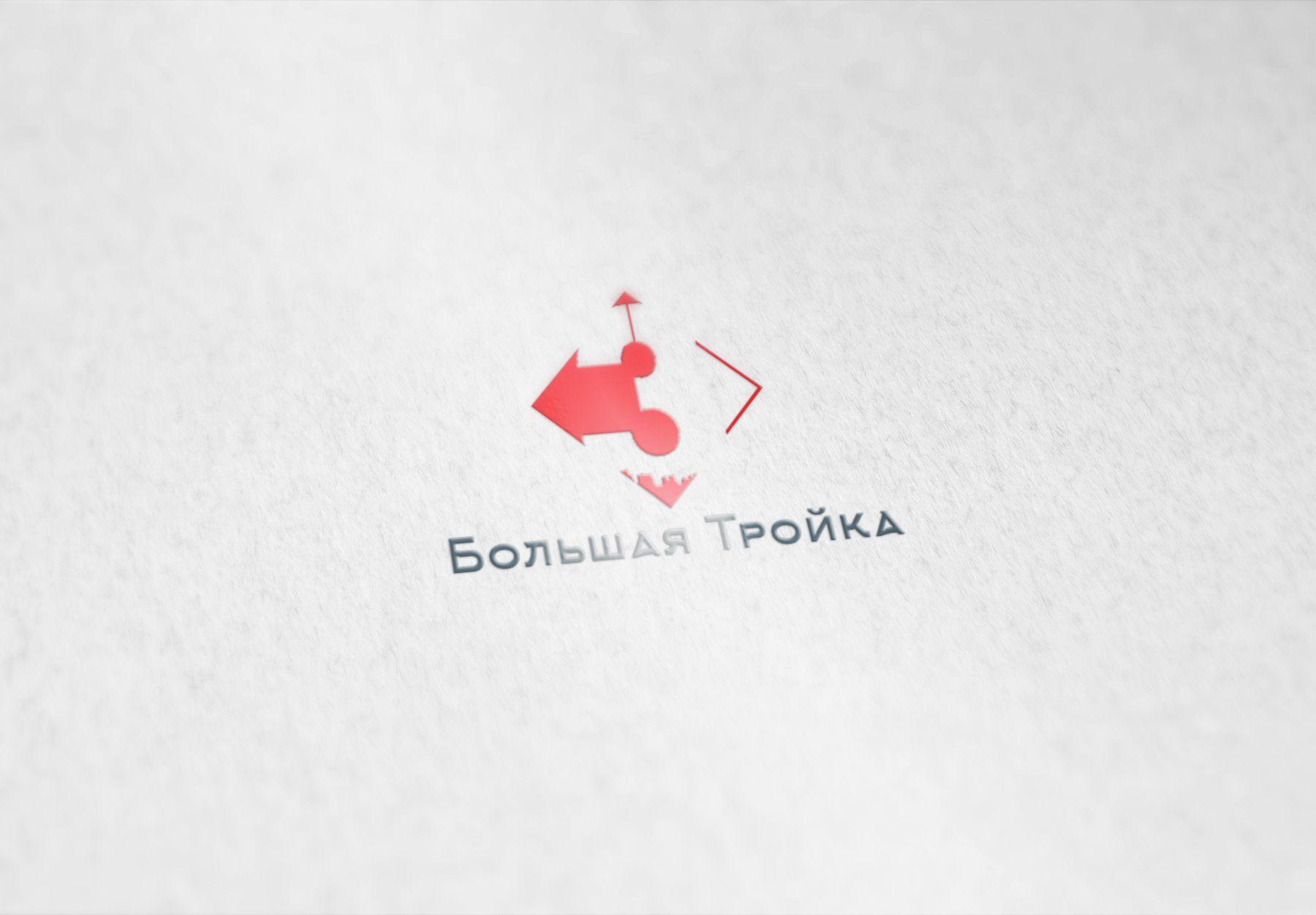 Логотип инновационной компании Большая Тройка - дизайнер djmirionec1