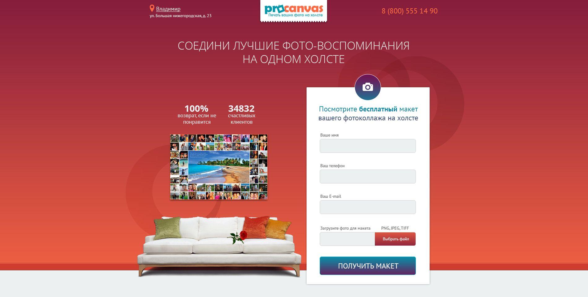 Посадочная страница - фотоколлаж на холсте - дизайнер Enotyaka