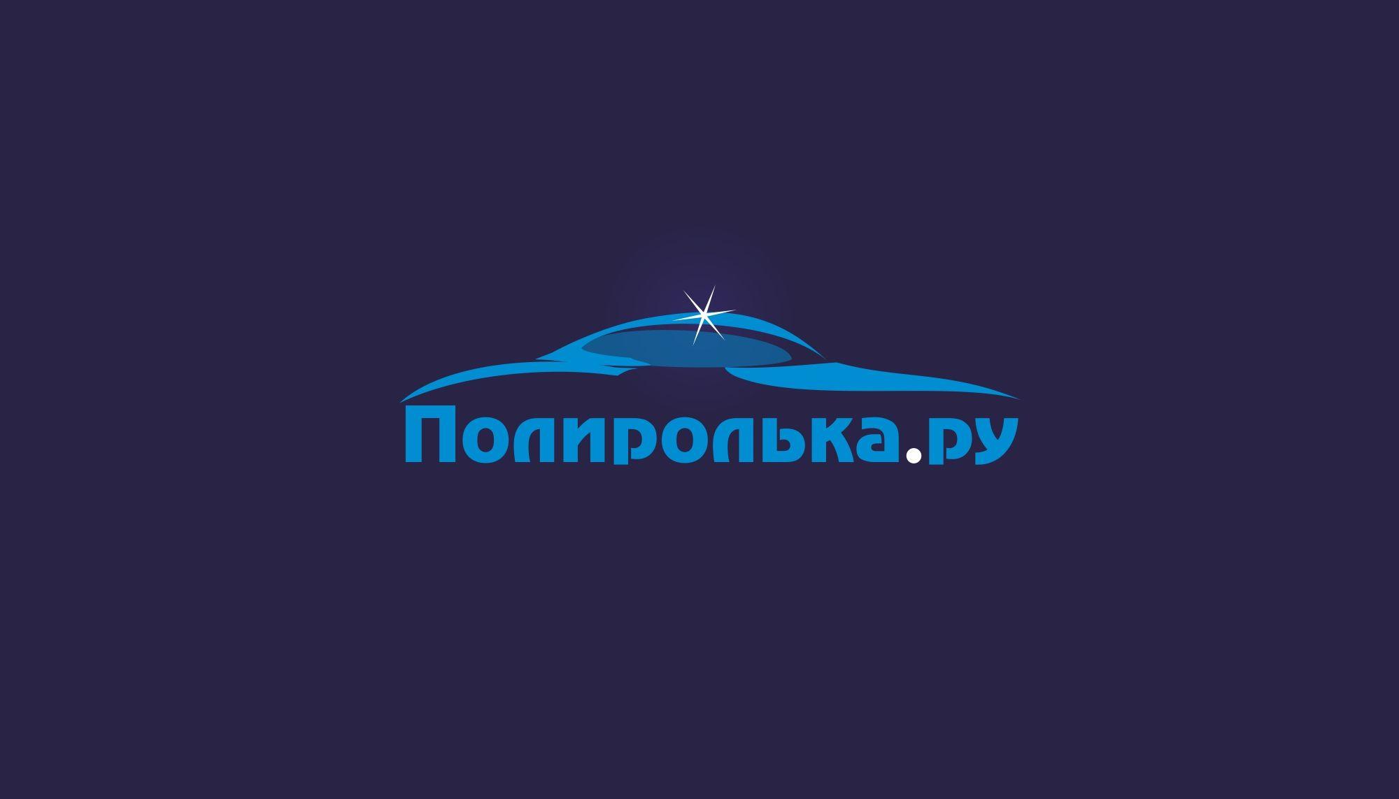 Логотип для интернет-магазина Полиролька.ру - дизайнер markosov