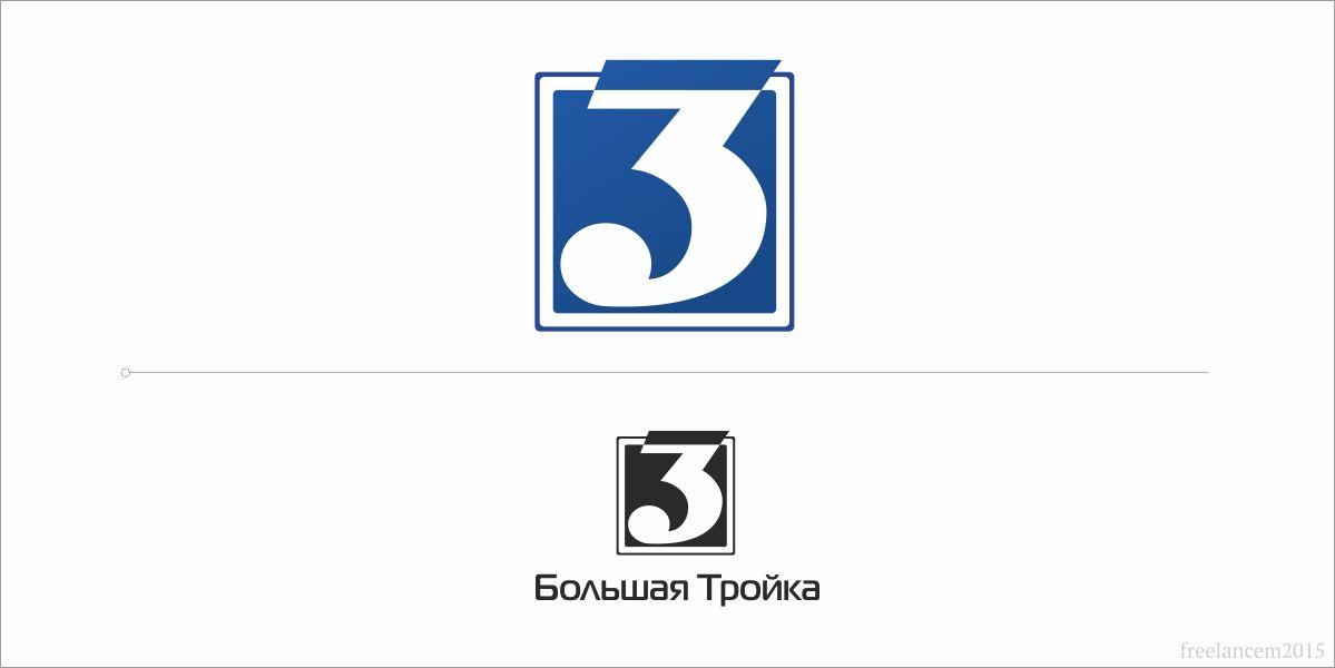 Логотип инновационной компании Большая Тройка - дизайнер freelancem2015