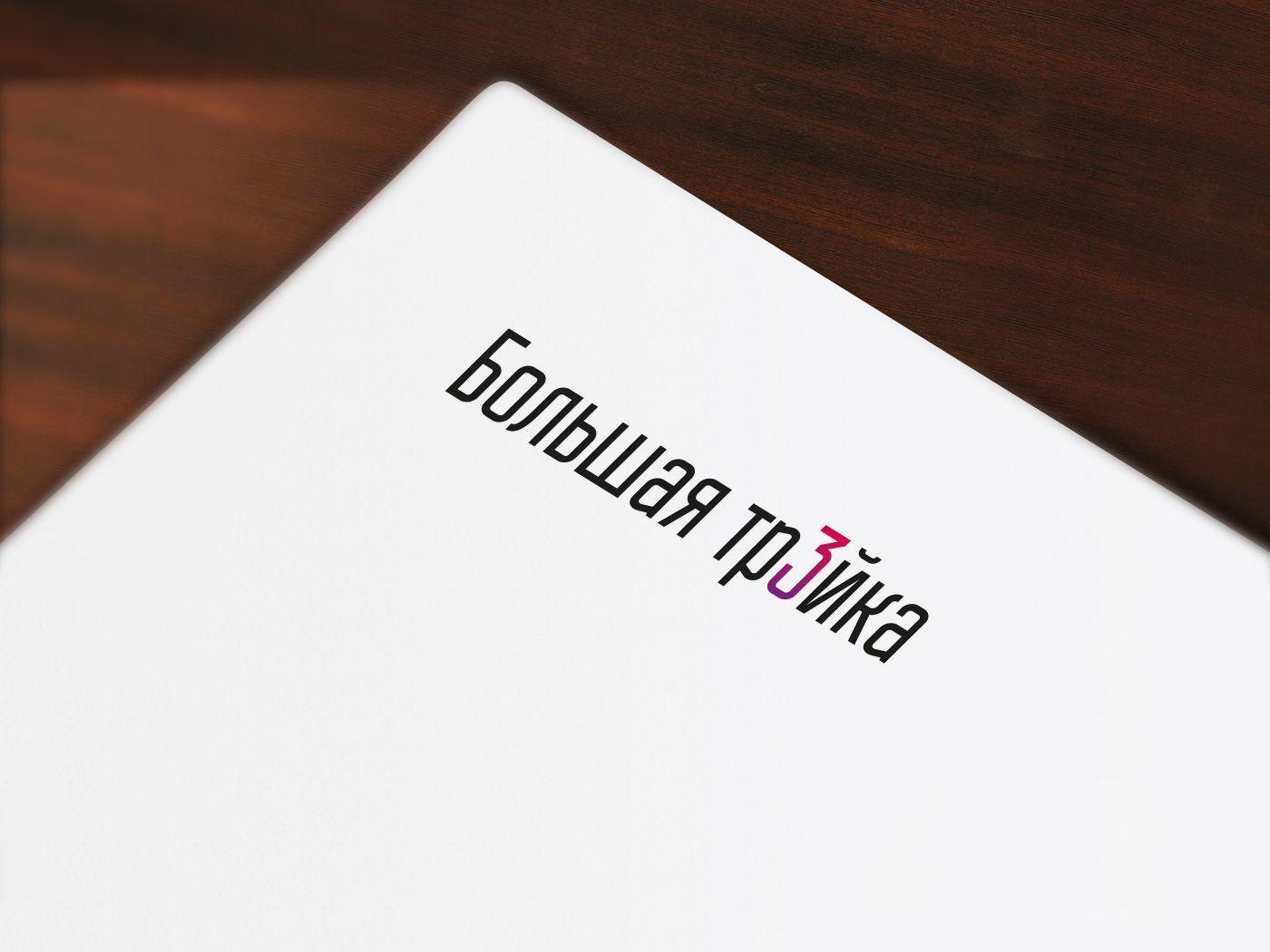Логотип инновационной компании Большая Тройка - дизайнер khlybov1121